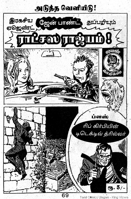 Editor S Vijayan's Tour 3 Lion Comics Issue No 159 Mar 2000 Natpukku Niramillai Intro Jane Bond