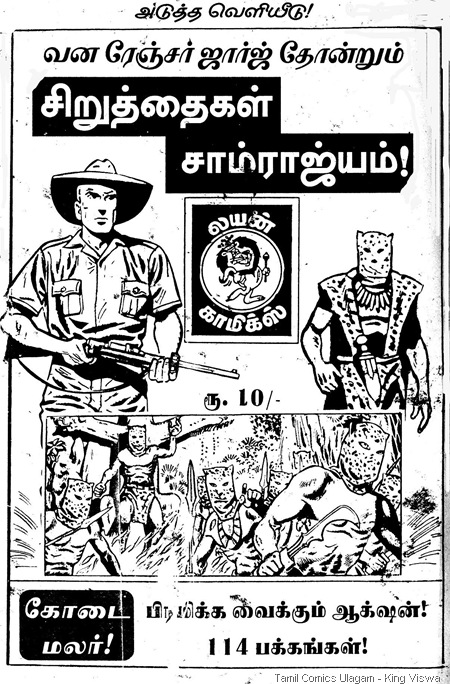 Editor S Vijayan's Tour 3 Lion Comics Issue No 160 Apr 2000 Thalai Keezhai Oru Dinam Intro Tiger Joe