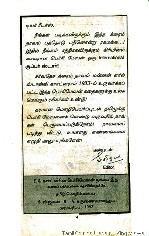 Thigil Library Issue No 1 Dated 1st March 1993 Editorial 2