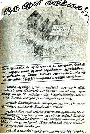 Thigil Library Issue No 2 Dated 1st Septl 1993 Oru Aavi Arikkai