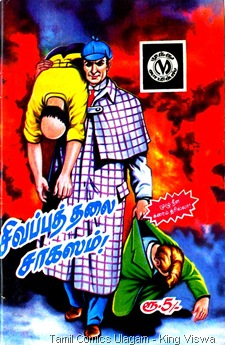Muthu Comics Issue No 280 Dated Oct 2000 Sherlock Holmes Sigappu Thalai Saagasam Cover