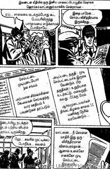 Muthu Comics Issue No 280 Dated Oct 2000 Sherlock Holmes Sigappu Thalai Saagasam 1st Page