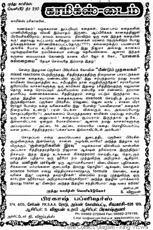 Muthu Comics Issue No 290 Dated Apr 2003 Yaanaik Kallarai Tiger Joe Editorial