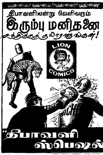 Lion Comics Issue No 4 Dated Oct 1984 Ad for 1st Ever Special Issue