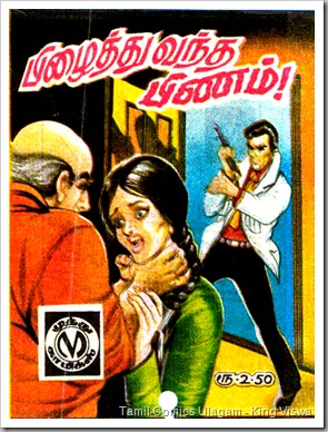 Muthu Comics Issue No 189 Pizhaithu Vandha Pinam Nick Raider Cover Reference