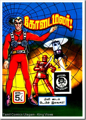 Lion Comics Issue No 36 Dated Apr 1987 Spider Sivappu Thalabathi The Red Baron
