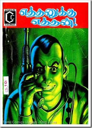 Comics Classics Issue No 22 Dated Jan 2008 Yethanukku Yethan  Reprint of The Man Who Stole New York