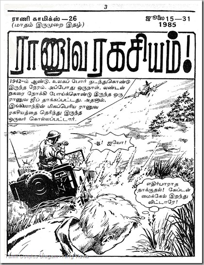 Rani Comics Issue No 26 Dated 15th July 1985 Ranuva Ragasiyam 1st Page