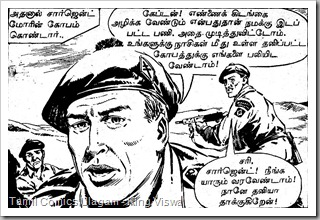 Rani Comics Issue No 26 Dated 15th July 1985 Ranuva Ragasiyam page 5 Panel 1 Captain Courageous