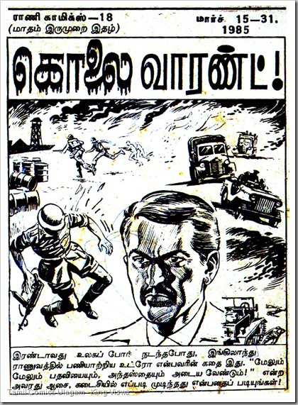 Rani Comics Issue No 18 Dated 15th Mar 1985 Kolai Warrant Page 01