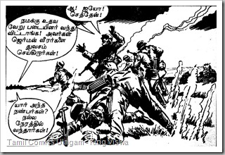 Rani Comics Issue No 26 Dated 15th July 1985 Ranuva Ragasiyam page 35 Panel 1