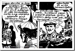 Rani Comics Issue No 26 Dated 15th July 1985 Ranuva Ragasiyam page 45 Panel 1