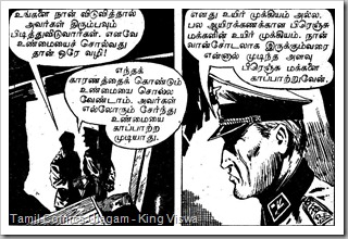 Rani Comics Issue No 26 Dated 15th July 1985 Ranuva Ragasiyam page 49 Panel 1