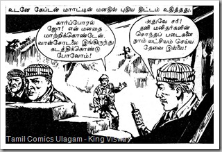 Rani Comics Issue No 26 Dated 15th July 1985 Ranuva Ragasiyam page 51 Panel 2