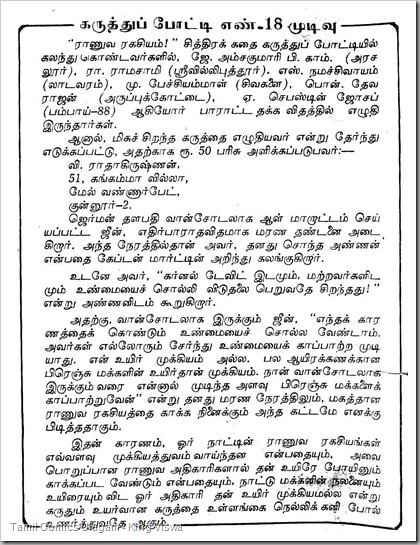 Rani Comics Issue No 28 Dated 15th Aug 1985 Pazhikku Pazhi Ranuva Ragasiyam Readers Review