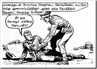 Rani Comics Issue No 18 Dated 15th Mar 1985 Kolai Warrant Page 16 Panel 2