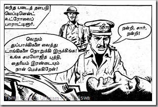Rani Comics Issue No 18 Dated 15th Mar 1985 Kolai Warrant Page 18 Panel 1