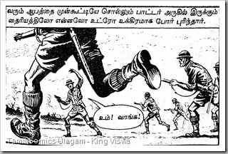 Rani Comics Issue No 18 Dated 15th Mar 1985 Kolai Warrant Page 21 Panel 2
