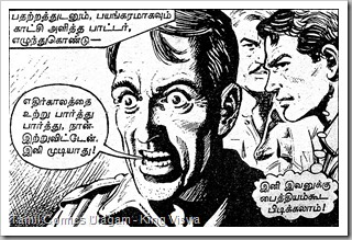 Rani Comics Issue No 18 Dated 15th Mar 1985 Kolai Warrant Page No 39 Panel 2