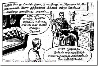 Rani Comics Issue No 18 Dated 15th Mar 1985 Kolai Warrant Page No 55 Panel 1