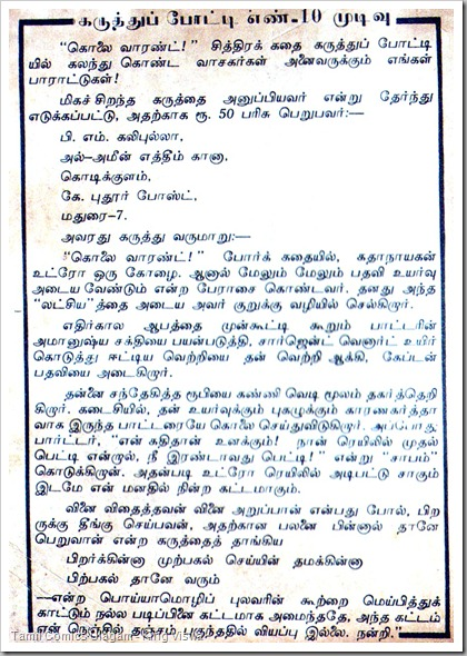Rani Comics Issue 20 Dated 15th Apr 1985 Kolai Warrant Readers Review