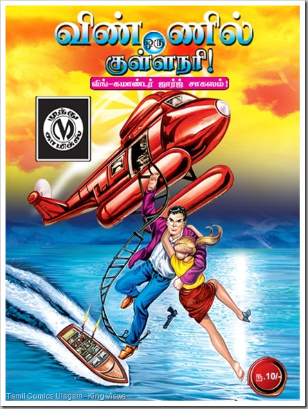 Muthu Comics Issue No 313 Vinnil Oru Kulla Nari Johnny Hazard Daily Strip No 058 The Long Return
