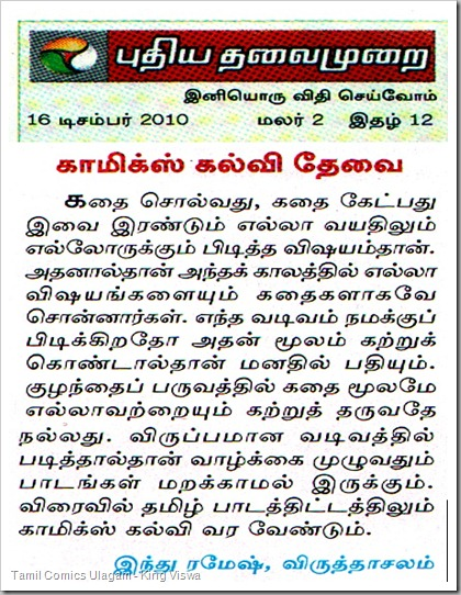Puthiya Thalaimurai 16122010 Letters to The Editor