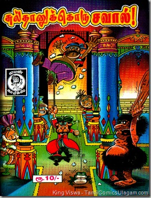 Lion Comics Issue No 189 Oru Ethanum Oru Yemaliyum Chick Bill No 43 2nd Story Cover