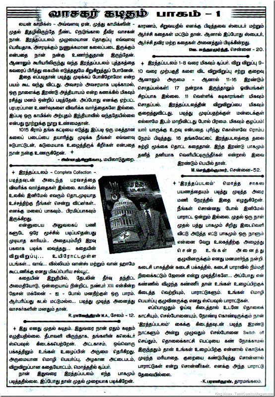 Lion Comics Issue No 209 Issue Dated Feb 2011 Chick Bill Vellaiyai Oru Vedhalam Readers Reviews