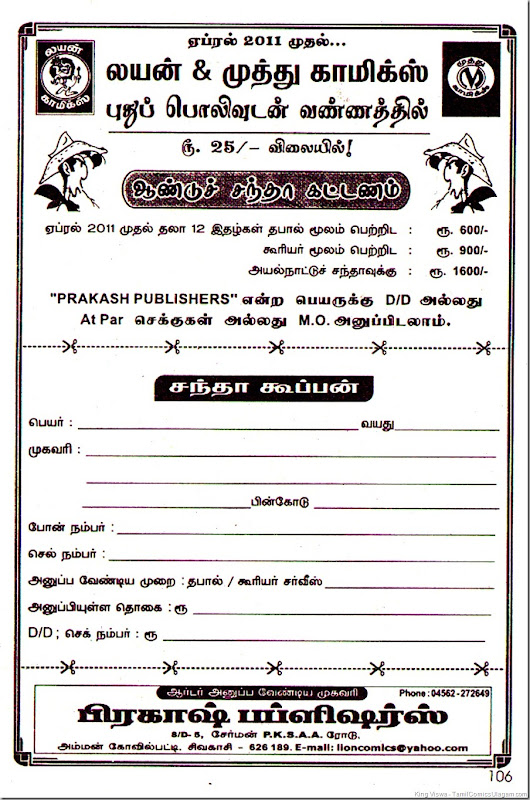 Lion Comics Issue No 209 Issue Dated Feb 2011 Chick Bill Vellaiyai Oru Vedhalam Next Year Subscription Coupon