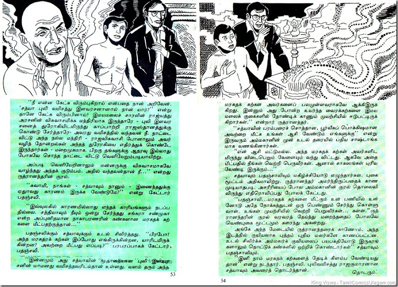 Poonthalir Issue No 109 Vol 5 Issue 13 Issue Dated 1st Apr 1989 Puli Valartha Pillai 2nd Part Last Chapter 03