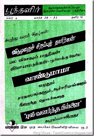Poonthalir Issue No 84 Vol 4 Issue 12 Dated 15031988 Ad for Puli Valartha Pillai