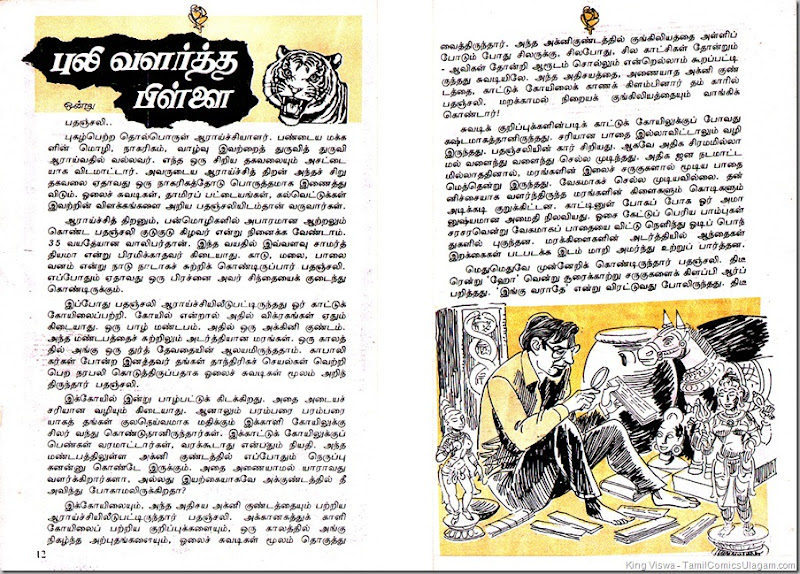 Poonthalir Issue No 85 Vol 4 Issue 13 Dated 01041988 Cover of Puli Valartha Pillai Page 1