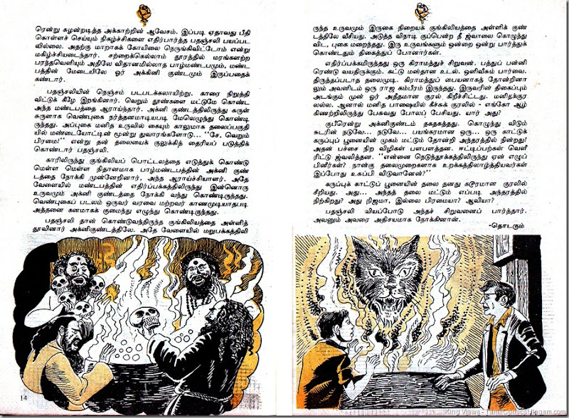 Poonthalir Issue No 85 Vol 4 Issue 13 Dated 01041988 Cover of Puli Valartha Pillai Page 2