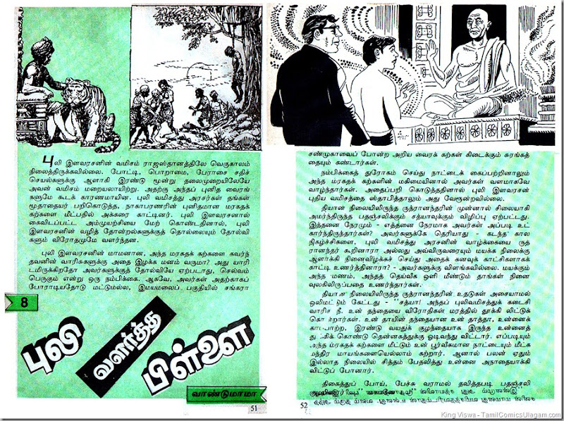 Poonthalir Issue No 109 Vol 5 Issue 13 Issue Dated 1st Apr 1989 Puli Valartha Pillai 2nd Part Last Chapter 01