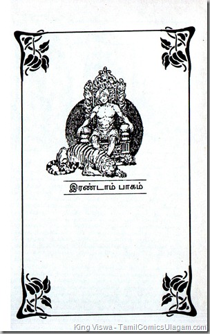 VanduMama Puli Valartha Pillai 2nd Part Title