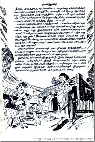 Parvathi Chithirak kadhai No 15 Dated Aug 1993 Intro for Kanava Nijama VanduMama Story