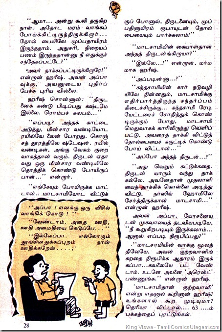 Poonthalir Issue No 80  Vol 4 Issue 8 Issue Dated 1st Jan 1988 Harish & Anusha 02 Page 02