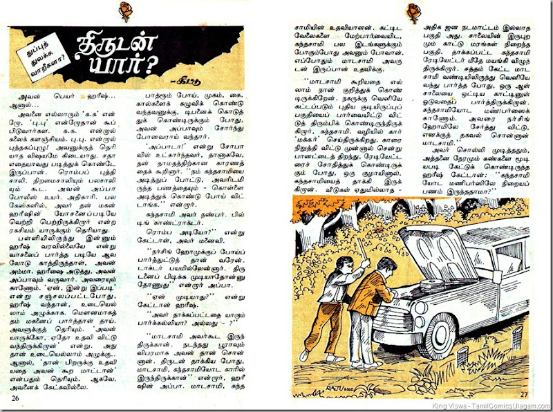 Poonthalir Issue No 80  Vol 4 Issue 8 Issue Dated 1st Jan 1988 Harish & Anusha 02 Page 01