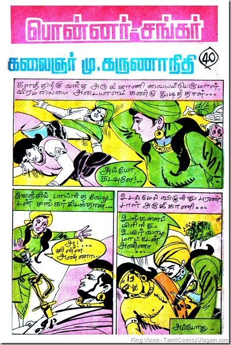 Kungumam Dated Sep 1990 Ponnar Shankar Comics Part 40 Page 01