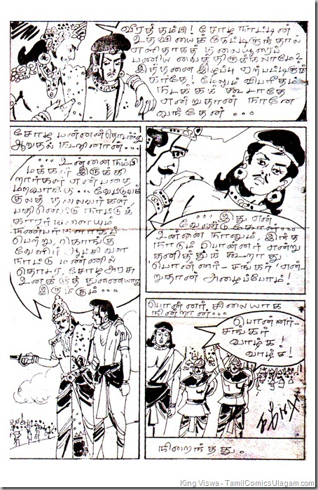 Kungumam Dated Sep 1990 Ponnar Shankar Comics Part 40 Page 05
