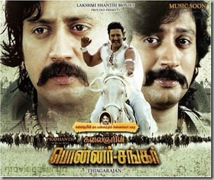 Ponnar Sankar Tamil Movie Poster