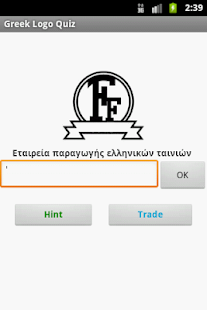 Greek Logo Quiz Screenshot 11