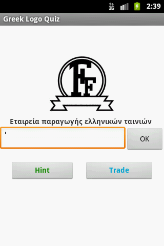 Greek Logo Quiz- screenshot