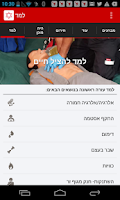 Screenshot of מדריך מד