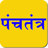 PANCHATANTRA IN HINDI