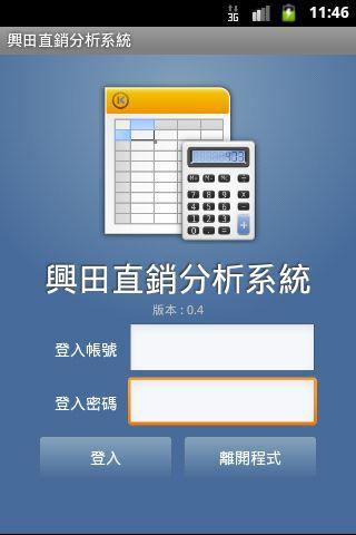 HSINTEN直銷分析系統