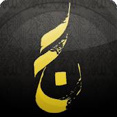 حج - Hajj