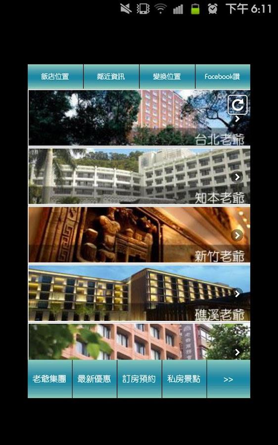 老爺大酒店- screenshot