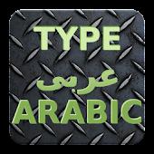 Type Arabic عربى